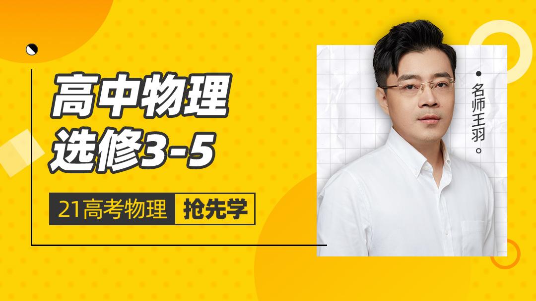 2021【高考物理、高中物理】选修3-5-王羽物理