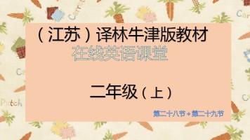 牛津译林版  二年级  第二十八二十九节课