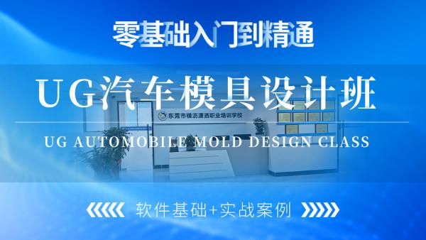 UG8.0汽车模具设计班