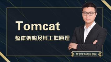 Tomcat底层源码分析