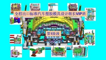 全程出口标准汽车塑胶模具设计组长VIP班第1阶段