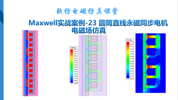 Maxwell实战案列23 圆筒直线永磁同步电机电磁场仿真