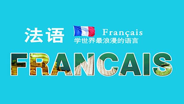 言传法语中级课程