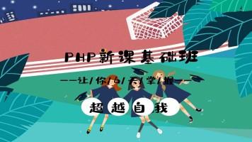 2020最新PHP基础入门课程