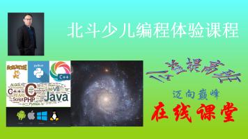 北斗少儿编程2021年暑假公益课