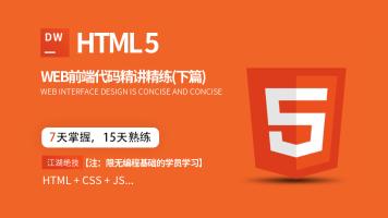 前端交互(下)- Html5+ CSS3