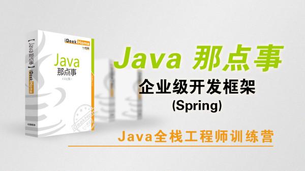 极客营-Java那点事-企业级开发框架(Spring4.x)