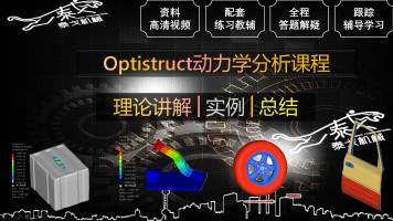 HyperWorks│Optistruct动力学分析课程