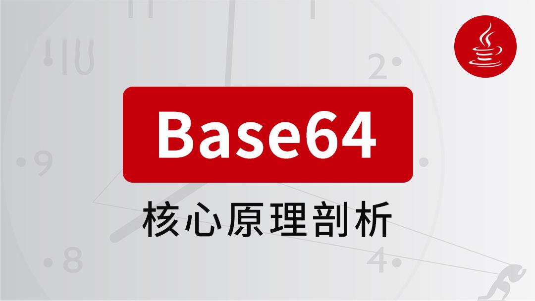 Base64原理剖析,Base64面试java高级,Java架构师进阶【咕泡学院】