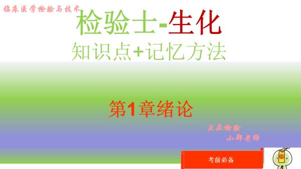 01医学检验-士-生化-知识点+记法(正在检验)