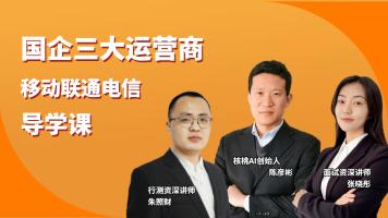 2021秋招 国企三大运营商(移动 联通 电信)考试导学课