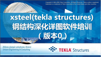 R031_Xsteel(Tekla Structures)钢结构深化详图软件培训(版本0)