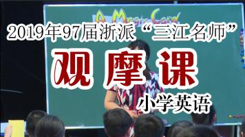 2019年97届浙派三江名师小学英语优质课教学观摩课
