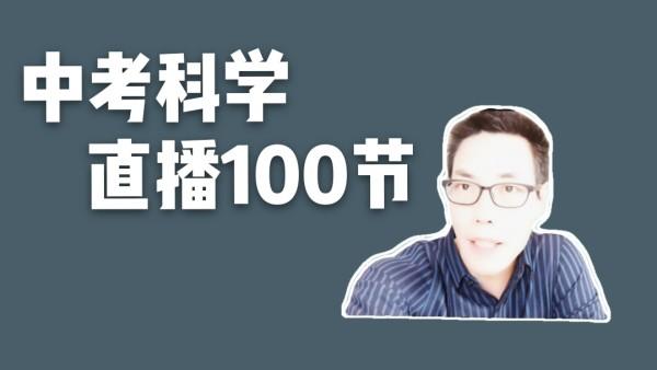 中考科学(理综)直播100节
