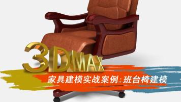 3dmax家具建模实战案例:班台椅建模