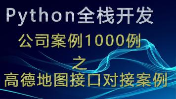 python全栈开发公司案例1000例之高德地图接口App开发案例(一)