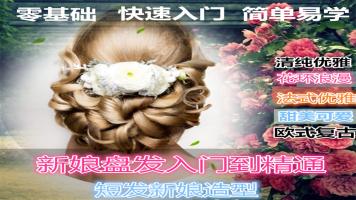 新娘盘发短发美发时尚编发造型