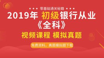 2019【初级银行从业】零基础通关课程(全科)资料、真题、模拟题