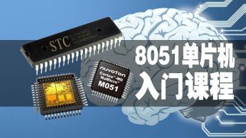 嵌入式物联网8051单片机快速入门