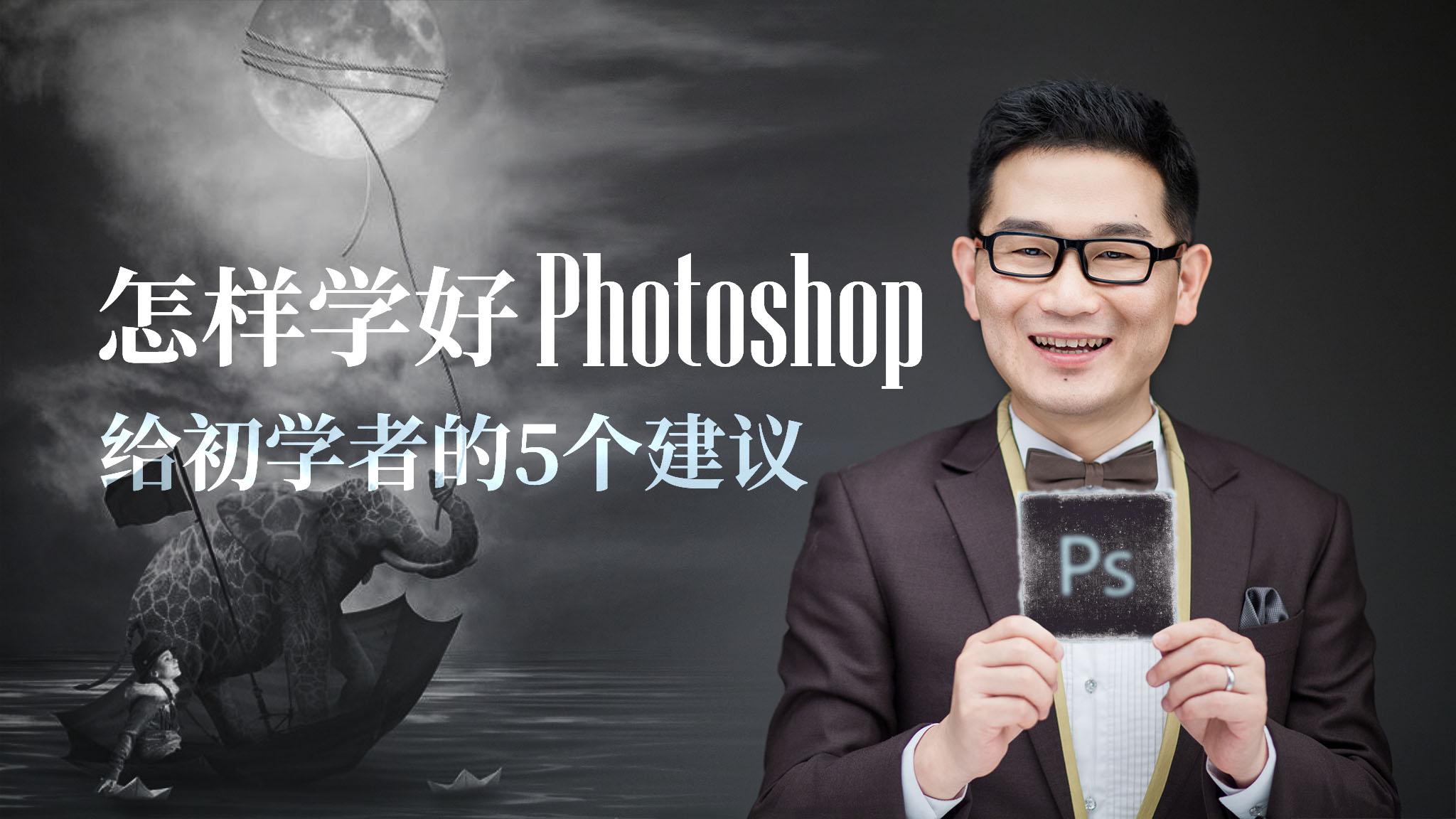 怎样学好Photoshop.ps.摄影后期风光人像精修调色抠图平面设计