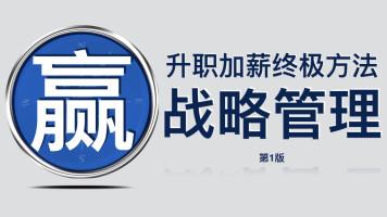 赢-升职加薪终极方法:战略管理(第1版)【唐凯江】