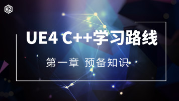 UE4 C++ 学习路线 第一章 预备知识