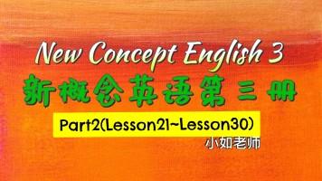小如老师【新概念英语第三册】第二部分(21至30课)