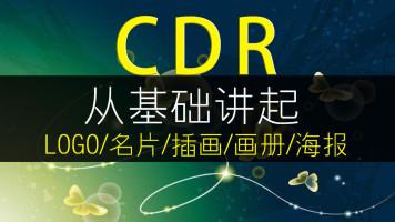 CorelDRAW/CDR 插画/字体/名片/海报/单张/画册/易拉宝设计