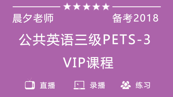 公共英语三级2018下半年VIP课程PETS-3【直播+录播】晨夕 自考