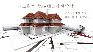 CAD瓷砖铺贴设计基础/Photoshop 平面彩图/平面方案布置