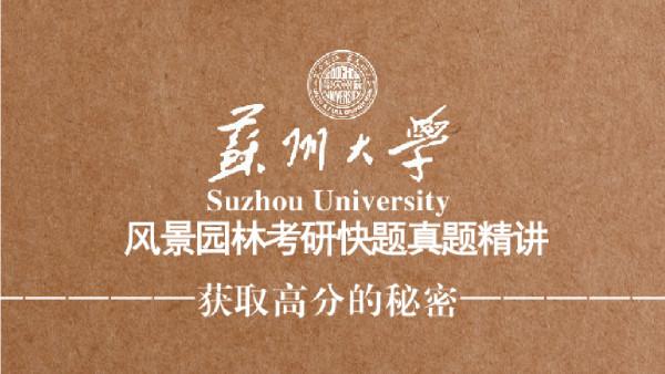 苏州大学风景园林快题精讲