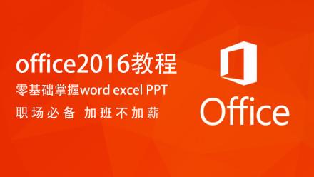 office2016教程word excel PPT 视频教程办公 考证全套软件教程