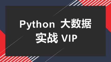 Python大数据入门实战课【Hadoop/HDFS/MapReduce】