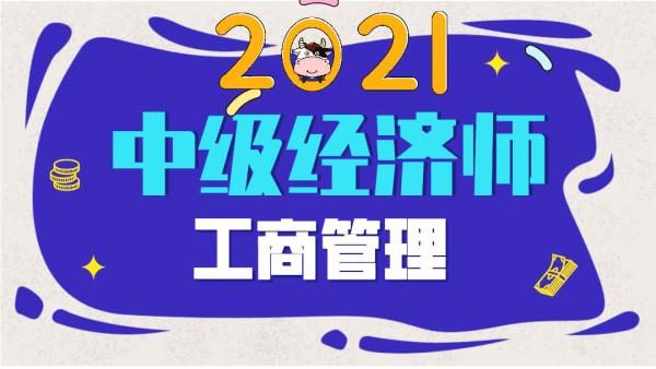 【无忧班】2021年中级经济师工商管理专业精讲[杨老师职考学堂]