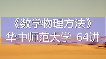 K7499_《数学物理方法》_华中师范大学_64讲