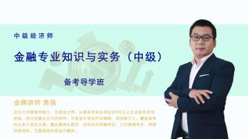 中级经济师【金融经济】之备考导学班(赠送题库)