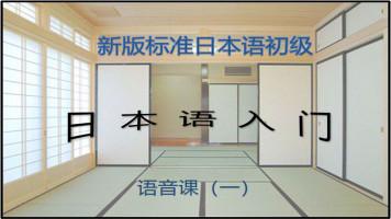 日本语入门(测试课)