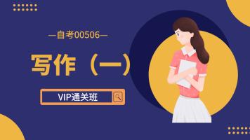 自考 写作(一)00506  汉语言专科 高升专 成人学历