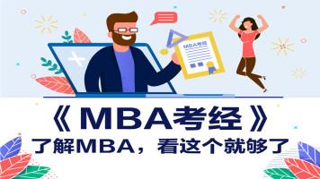 MBA考经-了解MBA报考,看考经就够了!