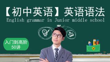 【初中英语】英语语法入门50讲