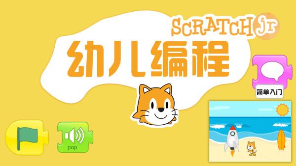 ScratchJr少儿编程 jr讲故事-07火箭升空