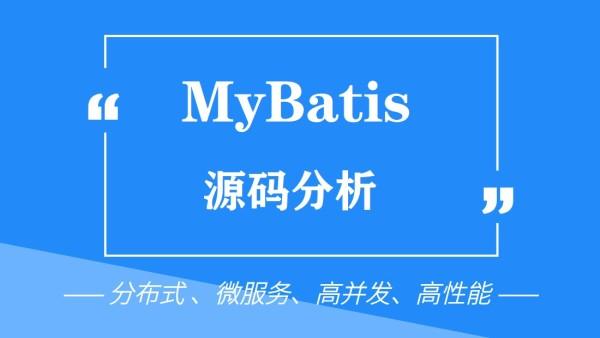 Java架构之Mybatis源码分析及手写MyBatis实战