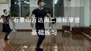 成人国标摩登舞基础练习