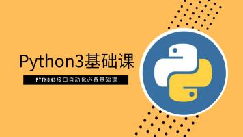 python3接口自动化之python3基础课