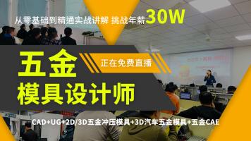 【免费直播】五金模具设计师/UG/2D/3D五金冲压模具/3D汽车模具