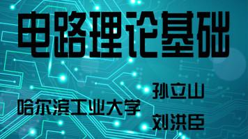 电路理论基础—孙立山—课程代码:07437