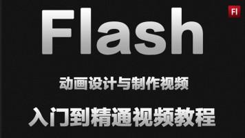 Flash零基础入门视频教程动画制作动漫设计自学到精通速成