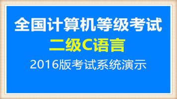 全国计算机等级新版二级c语言考试系统演示