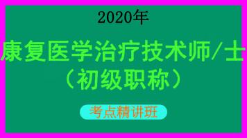 【中级职称】2020年卫生专业技术资格康复医学治疗技术考点精讲班