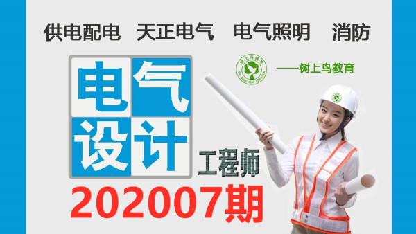 电气设计实操课程培训零基础入门【202007】—树上鸟教育